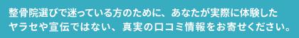 北海道札幌市豊平区-水源地通はりきゅう整骨院-整骨院の口コミ